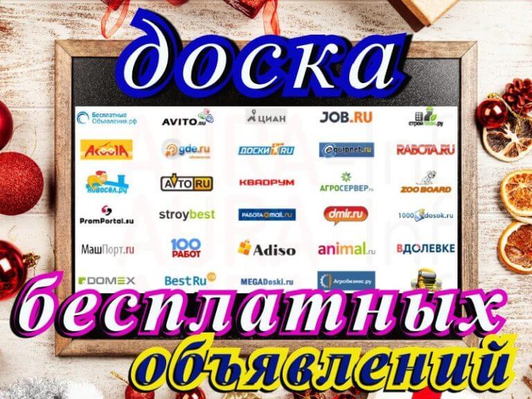 Разместить бесплатную рекламу в интернете рекламное агенство Вихоревка